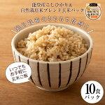 【ふるさと納税】[A085]能登産玄米パックご飯「はくいブラウンライス」10個セット