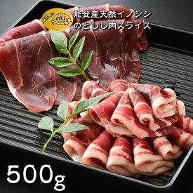 【ふるさと納税】[B009] のとしし(イノシシ)肉スライス 500g