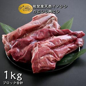 【ふるさと納税】[B019] のとしし(イノシシ)肉ヒレブロック 1kg