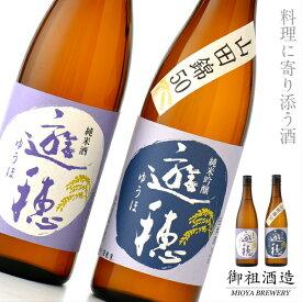 【ふるさと納税】[F010] 地酒遊穂 純米吟醸酒・純米酒2本セット