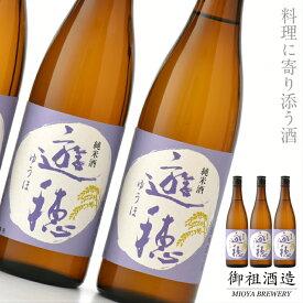 【ふるさと納税】[F011] 地酒遊穂 純米酒3本セット