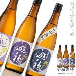 【ふるさと納税】[F012]地酒遊穂純米吟醸酒2酒類3本セット