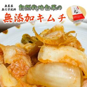 【ふるさと納税】[H034] 自然栽培白菜の無添加キムチ