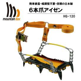 【ふるさと納税】[R123] mountaindax 6本爪アイゼン HG-120