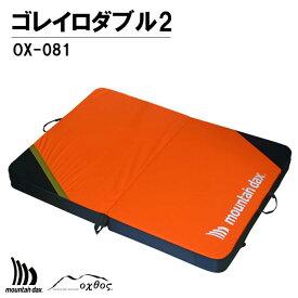 【ふるさと納税】[R167] mountaindax ゴレイロダブル2 OX-081
