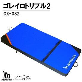 【ふるさと納税】[R168] mountaindax ゴレイロトリプル2 OX-082