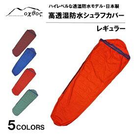 【ふるさと納税】[R132] oxtos 高透湿防水 シュラフカバー レギュラー
