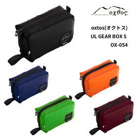 【ふるさと納税】[R141] oxtos UL GEAR BOX S