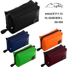 【ふるさと納税】[R143] oxtos UL GEAR BOX L