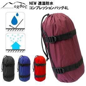 【ふるさと納税】[R152] oxtos NEW透湿防水コンプレッションバッグ 4L