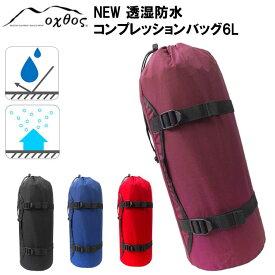 【ふるさと納税】[R153] oxtos NEW透湿防水コンプレッションバッグ 6L
