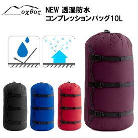 【ふるさと納税】[R154] oxtos NEW透湿防水コンプレッションバッグ 10L