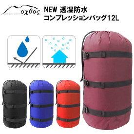 【ふるさと納税】[R155] oxtos NEW透湿防水コンプレッションバッグ 12L