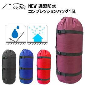 【ふるさと納税】[R156] oxtos NEW透湿防水コンプレッションバッグ 15L