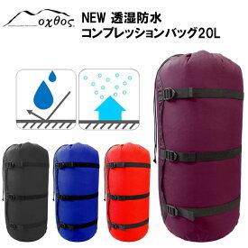 【ふるさと納税】[R157] oxtos NEW透湿防水コンプレッションバッグ 20L