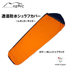 【ふるさと納税】[R173] oxtos 透湿防水シュラフカバー 【レギュラー】