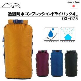 【ふるさと納税】[R175] oxtos 透湿防水 コンプレッションドライバッグ 4L OX-075