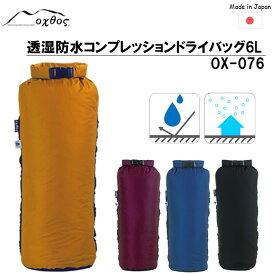 【ふるさと納税】[R176] oxtos 透湿防水 コンプレッションドライバッグ 6L OX-076