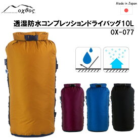 【ふるさと納税】[R177] oxtos 透湿防水 コンプレッションドライバッグ 10L OX-077