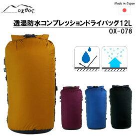 【ふるさと納税】[R178] oxtos 透湿防水 コンプレッションドライバッグ 12L OX-078