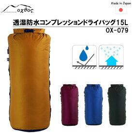 【ふるさと納税】[R179] oxtos 透湿防水 コンプレッションドライバッグ 15L OX-079