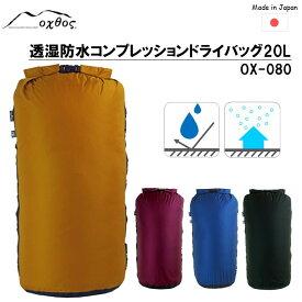【ふるさと納税】[R180] oxtos 透湿防水 コンプレッションドライバッグ 20L OX-080