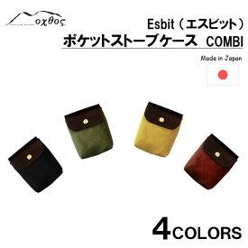 【ふるさと納税】[R214] oxtos Esbit(エスビット)ポケットストーブケース COMBI