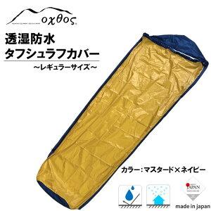 【ふるさと納税】[R230] oxtos 透湿防水 タフシュラフカバー(レギュラーサイズ)
