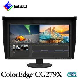 【ふるさと納税】EIZO 27型カラーマネージメント液晶モニター ColorEdge CG279X【1227145】