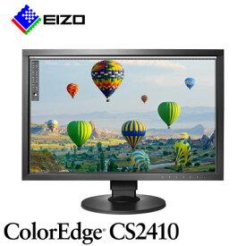 【ふるさと納税】EIZO 24.1型カラーマネージメント液晶モニター ColorEdge CS2410【1227146】