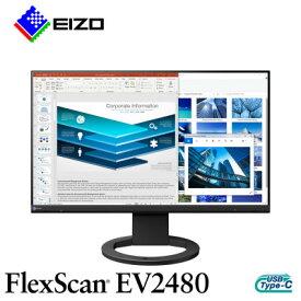 【ふるさと納税】EIZO USB Type-C搭載23.8型液晶モニター FlexScan EV2480 ブラック【1233640】