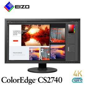 【ふるさと納税】EIZO 27型4Kカラーマネージメント液晶モニター ColorEdge CS2740【1242332】