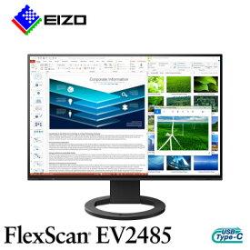 【ふるさと納税】EIZO USB Type-C搭載24.1型液晶モニター FlexScan EV2485 ブラック【1246770】