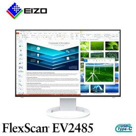 【ふるさと納税】EIZO USB Type-C搭載24.1型液晶モニター FlexScan EV2485 ホワイト【1246773】