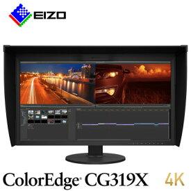 【ふるさと納税】EIZO 31.1型カラーマネージメント液晶モニター ColorEdge CG319X【1254731】