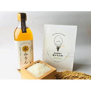 【ふるさと納税】お米農家の本みりんと特別栽培米1キロ 【お米・調味料】