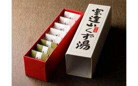 【ふるさと納税】No.209 宝達山くず湯 8個入り / 葛湯 和菓子 石川県