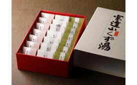 【ふるさと納税】No.212 宝達山くず湯 21個入り / 葛湯 和菓子 石川県