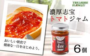 【ふるさと納税】No.230 濃厚志宝トマトジャム 6個入り / 無添加 砂糖不使用 とまと 石川県