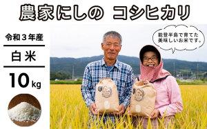 【ふるさと納税】No.303 【農家にしの】コシヒカリ10kg 白米 / お米 こしひかり 石川県