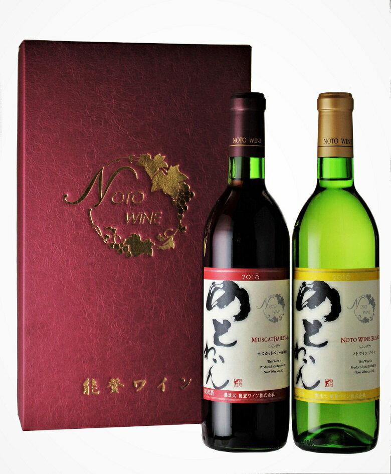 【ふるさと納税】能登ワイン2本セット