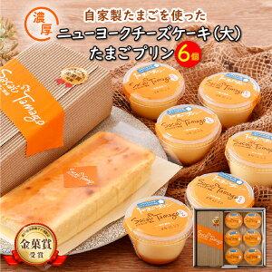 【ふるさと納税】スイーツ たまごやさんのチーズケーキ(大 )約420g とたまごプリン6個セット 【チーズ好き必見】自家製自然卵 濃厚チーズケーキ お菓子 デザート
