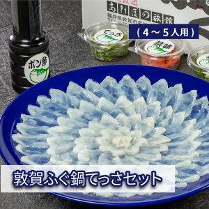 【ふるさと納税】敦賀ふぐ鍋てっさセット(4〜5人用)【魚介類・フグ】