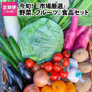 【ふるさと納税】 今旬!『市場厳選』野菜、フルーツ、食品セット【12ヶ月連続お届け】