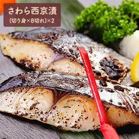 【ふるさと納税】まさに高級料亭の味!福井県産さわら西京漬(60〜70g切り身×8切れ)×2 【魚介類・惣菜・魚貝類・セット・詰め合わせ】