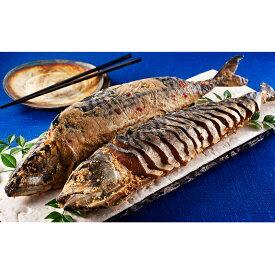 【ふるさと納税】福井の名産品 鯖のへしこ姿800g前後 【魚介類・魚貝類・加工食品】