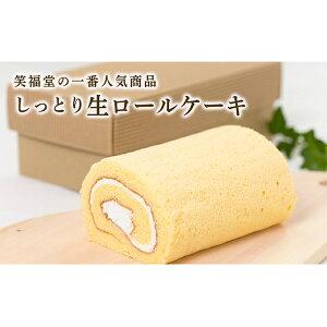 【ふるさと納税】人気 生ロールケーキ 3本入りセット 【お菓子・スイーツ】