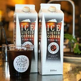 【ふるさと納税】オリジナルアイスコーヒー 4本セット オリジナルリキッド アイスコーヒー 4本セット【JCQA認定コーヒー鑑定士監修】夏場のコーヒブレイクにぴったり! 小ロット生産により、香り良くおいしいアイスコーヒーを、淹れたてそのまま新鮮パックしました