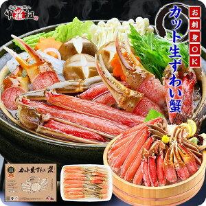 【ふるさと納税】【お刺身OK】甲羅組のカット生ずわい蟹700g(総重量950g前後) 【蟹・カニ・魚貝類】