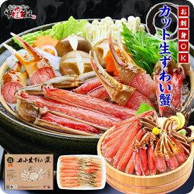 【ふるさと納税】年内配送 OK 【お刺身OK】甲羅組のカット生ずわい蟹700g×2 【蟹・カニ・魚貝類】